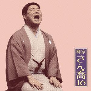 柳家さん喬/柳家さん喬16「朝日名人会」ライヴシリーズ112 笠碁/寝床