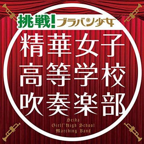 精華女子高等学校吹奏楽部/挑戦!ブラバン少女(初回生産限定盤)(DVD付)