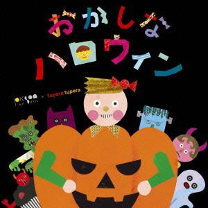 ピクソン/おかしなハロウィン/めとめがあったら(DVD付)