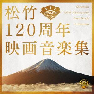 松竹120周年映画音楽集