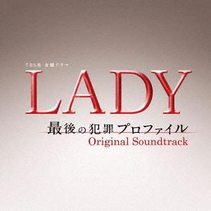 金曜ドラマ LADY〜最後の犯罪プロファイル〜オリジナル・サウンドトラック