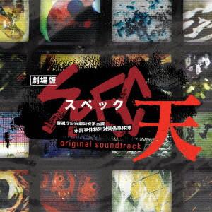 劇場版 SPEC〜天〜 オリジナル・サウンドトラック