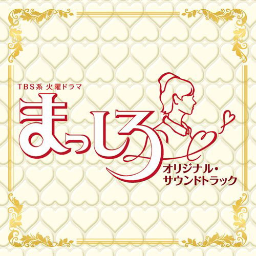 TBS系 火曜ドラマ「まっしろ」オリジナル・サウンドトラック