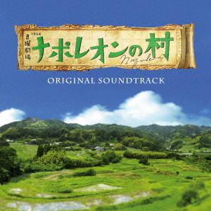 TBS系 日曜劇場「ナポレオンの村」オリジナル・サウンドトラック