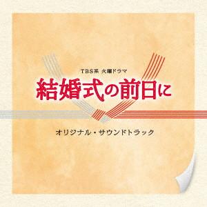 TBS系 火曜ドラマ「結婚式の前日に」オリジナル・サウンドトラック