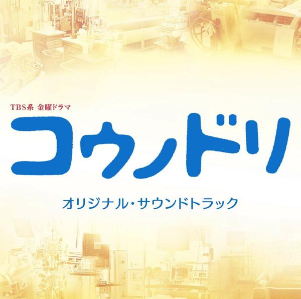 TBS系 金曜ドラマ「コウノドリ」オリジナル・サウンドトラック