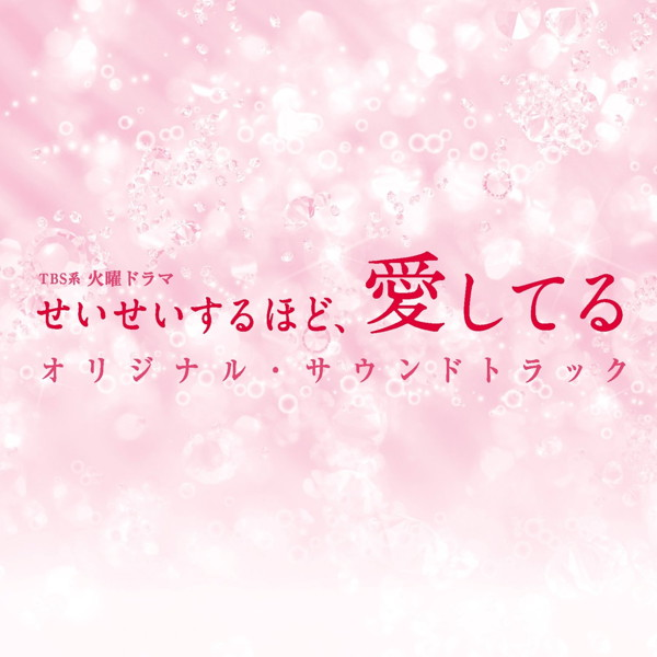 TBS系 火曜ドラマ「せいせいするほど、愛してる」オリジナル・サウンドトラック