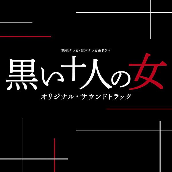 読売テレビ・日本テレビ系 プラチナイト 新・木曜ドラマ「黒い十人の女」オリジナル・サウンドトラック