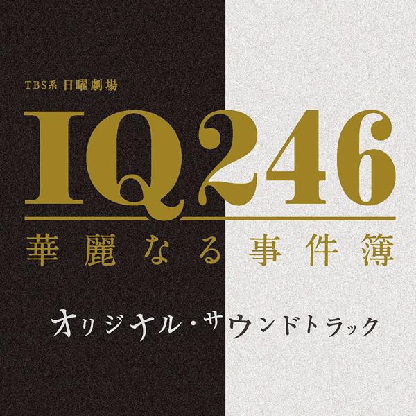 TBS系 日曜劇場「IQ246〜華麗なる事件簿〜」オリジナル・サウンドトラック