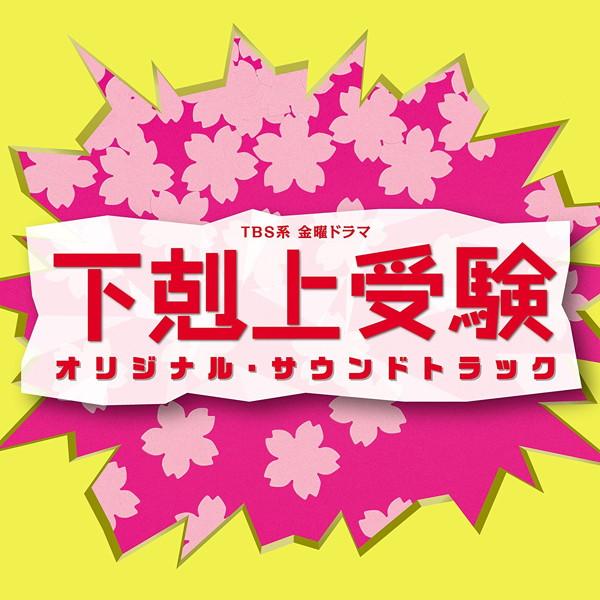 TBS系 金曜ドラマ「下剋上受験」オリジナル・サウンドトラック