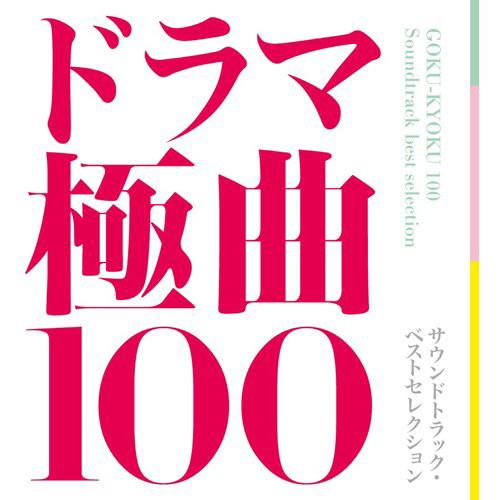 ドラマ極曲100〜サウンドトラック・ベストセレクション〜