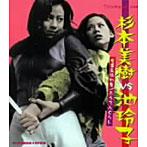 【CD】杉本美樹vs池玲子~女番長流れ者/ふうてんぐらし~