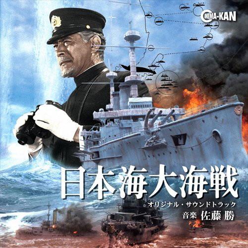 日本海大海戦 オリジナル・サウンドトラック