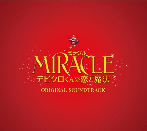 MIRACLE デビクロくんの恋と魔法〜オリジナル・サウンドトラック