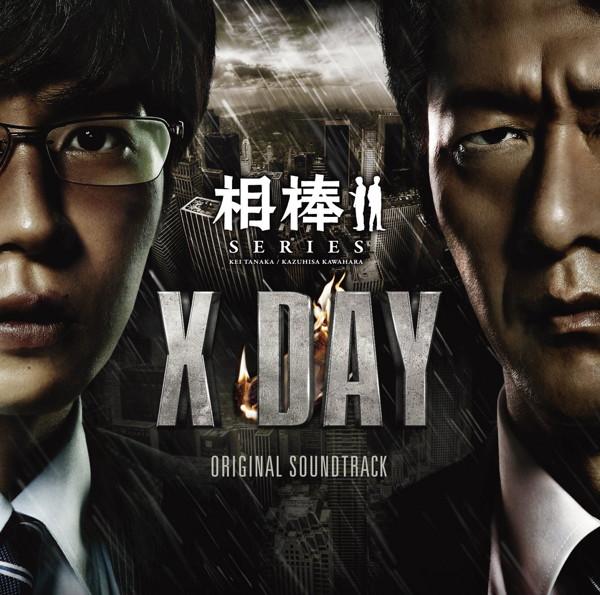 相棒シリーズ X-DAY オリジナルサウンドトラック