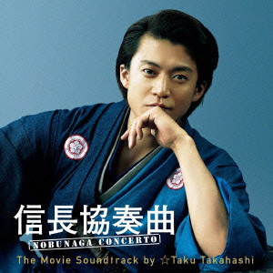 信長協奏曲2 Sound Track Performed by ☆Taku Takahashi