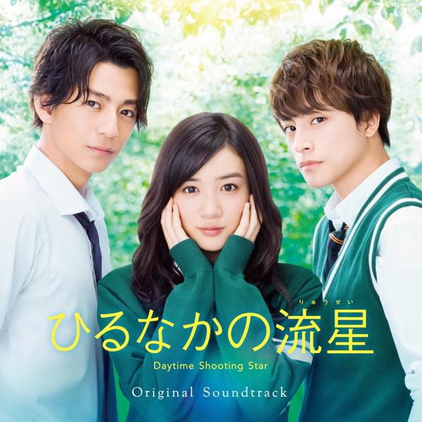映画「ひるなかの流星」オリジナルサウンドトラック