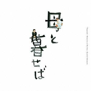坂本龍一/オリジナル・サウンドトラック「母と暮せば」