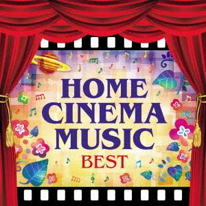 ホーム・シネマ・ミュージック ベスト〜オーケストラで聴く、愛と冒険の映画音楽
