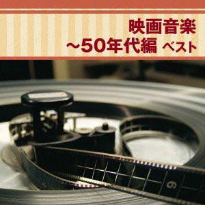 映画音楽〜50年代編 ベスト