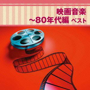 映画音楽〜80年代編 ベスト