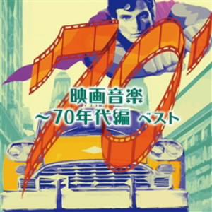 映画音楽〜70年代編 ベスト