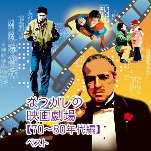 なつかしの映画劇場(70〜80年代編) キング・スーパー・ツイン・シリーズ 2016