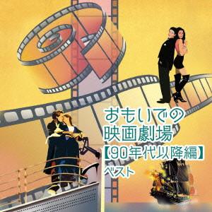 おもいでの映画劇場(90年代以降編) キング・スーパー・ツイン・シリーズ 2016