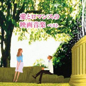 愛とロマンスの映画音楽 ベスト