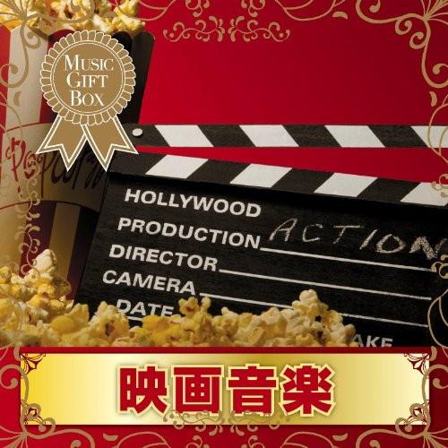 音のギフトBOX〜映画音楽