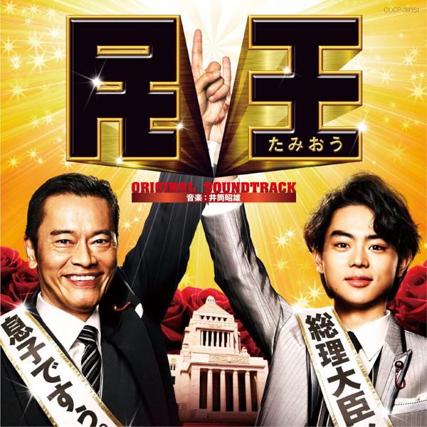 テレビ朝日 金曜ナイトドラマ「民王」オリジナルサウンドトラック
