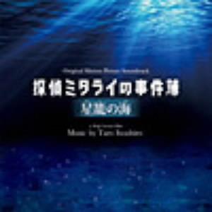 映画「探偵ミタライの事件簿 星籠の海」オリジナル・サウンドトラック