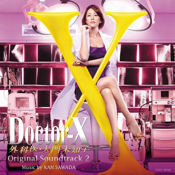 『ドクターX〜外科医・大門未知子〜Original Soundtrack 2』 Music by 沢田完