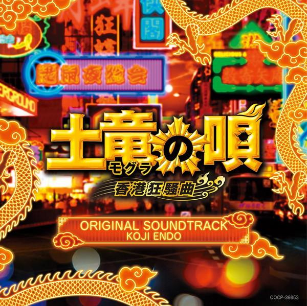 映画「土竜の唄 香港狂騒曲」オリジナルサウンドトラック