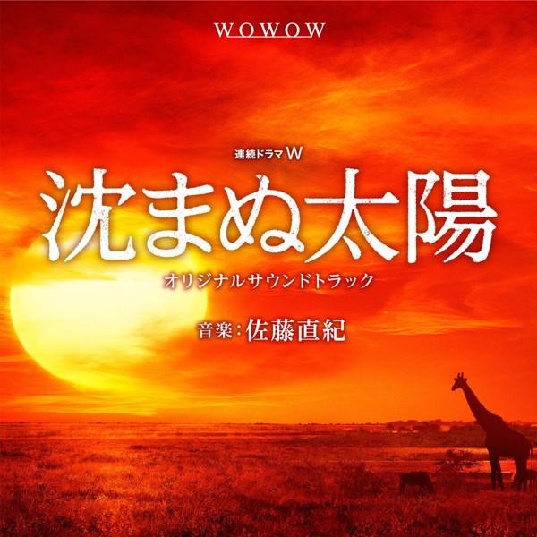 連続ドラマ「沈まぬ太陽」サウンドトラック