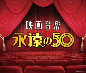 決定盤 映画音楽 永遠の50