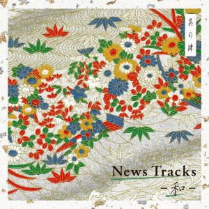 News Tracks-和- 其の肆