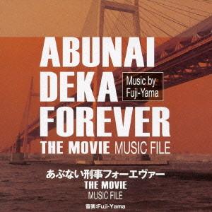 Fuji-Yama(音楽)/あぶない刑事フォーエヴァー THE MOVIE MUSIC FILE