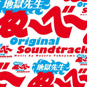 地獄先生ぬ〜べ〜オリジナル・サウンドトラック