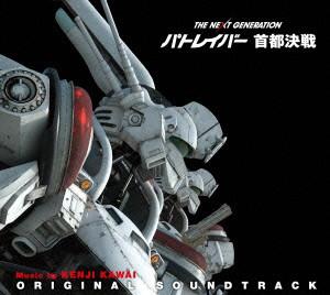 THE NEXT GENERATION パトレイバー首都決戦 オリジナル・サウンドトラック
