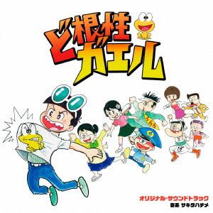日本テレビ系 土曜ドラマ ドラマ「ど根性ガエル」オリジナル・サウンドトラック