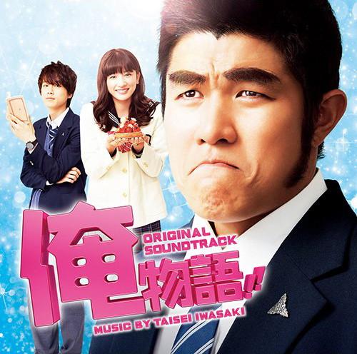 映画「俺物語!!」オリジナル・サウンドトラック