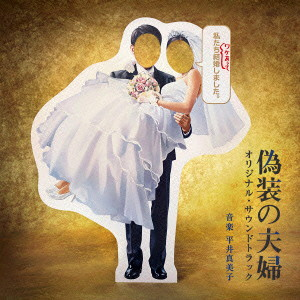 日本テレビ系 水曜ドラマ ドラマ「偽装の夫婦」オリジナル・サウンドトラック