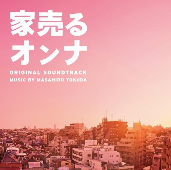 日本テレビ系 水曜ドラマ「家売るオンナ」オリジナル・サウンドトラック