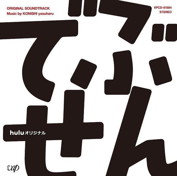 huluオリジナル ドラマ「でぶせん」オリジナル・サウンドトラック