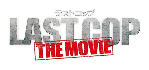 映画「ラストコップ THE MOVIE」オリジナル・サウンドトラック