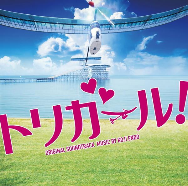 映画「トリガール!」オリジナル・サウンドトラック