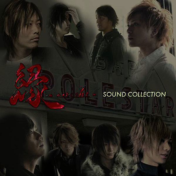 縁-enishi-SOUND COLLECTION