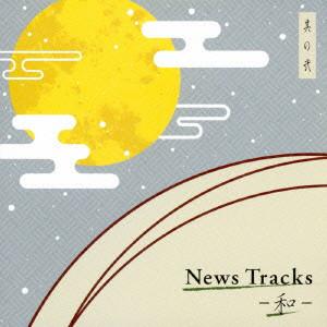 News Tracks-和- 其の弐