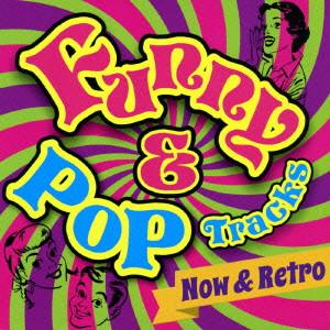 Funny&Pop Tracks〜Now&Retro〜